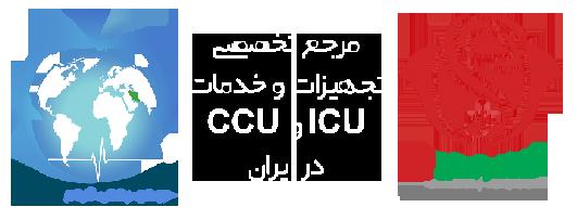 مرجع تجهیزات و خدمات پزشکی و پرستاری ICU و CCU در ایران